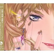 Iteza Gogo 9 Ji Don't Be Late (Macross Frontier Outro Theme) (Japan)