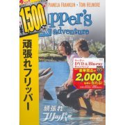 Flipper And The Pirates [Limited Pressing] (Japan)