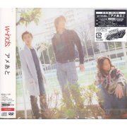 Ame Ato [CD+DVD Limited Edition] (Japan)