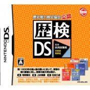 Rekiken DS (Japan)