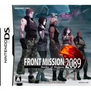 Front Mission 2089: Border of Madness (Japan)