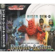 Kamen Rider Den-O Double-Action Climax Form [Jacket F - 5 Imagine] (Japan)