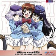 Zettai Love x Love Sengen (Zettai Karen Children Outro Theme) (Japan)
