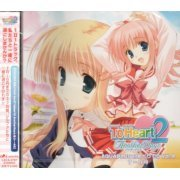Aqua Plus Himekuri CD Vol.4 To Heart 2 Another Days Hen (July - September) (Japan)