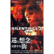 Konami Novels Silent Hill 3 (Japan)