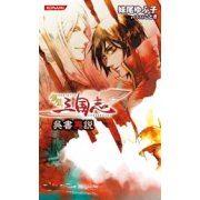Kotetsu Sangokushi (Konami Novels 18) (Japan)