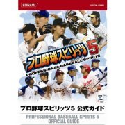 Professional Baseball Spirits 5 Official Guide (Japan)