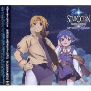 Star Ocean: Second Evolution Arrange Album (Japan)