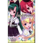 Saint October (Konami Novels 16) (Japan)