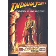 Indiana Jones And The Temple Of Doom (Japan)