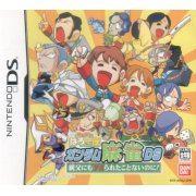 Kidou Gekidan Haro Ichiza Gundam Mahjong DS: Oyaji nimo Agarareta koto nai noni! preowned (Japan)