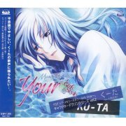 Your Memories Off Girl's Style Character Drasong Series Vol.2 Ku-ta (Japan)