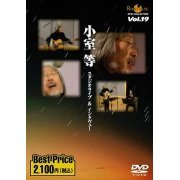 Hitoshi Komuro Studio Live & Interview Roots Music DVD Collection Vol.19 (Japan)