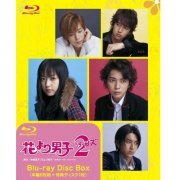 Hana Yori Dango 2 Returns Blu-ray Disc Box (Japan)