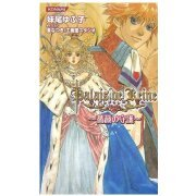 Palais de Reine  (Konami Novels) (Japan)