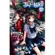 Ruri Iro Rinne 2 (Konami Novels 23) (Japan)