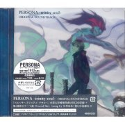 Persona Trinity Soul Original Soundtrack (Japan)