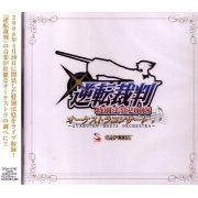 Gyakuten Saiban Tokubetsu Hout Orchestra Concert 2008 (Japan)