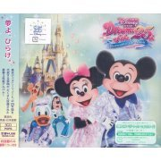 Tokyo Disney Resort Dreams Of The 25th - Remember The Music Deluxe [3CD] (Japan)