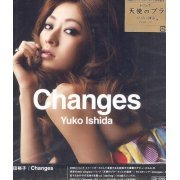 Changes [CD+DVD] (Japan)