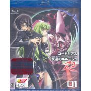 Code Geass - Lelouch Of The Rebellion R2 Vol.1 (Japan)