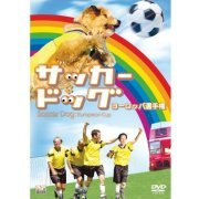 Soccer Dog: European Cup [Limited Pressing] (Japan)