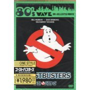 Ghostbusters Collector's Edition (Japan)