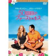 50 First Dates Collector's Edition (Japan)