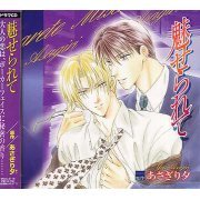 Miserarete (Cue Egg Label Fukkoku Ban Drama CD) (Japan)