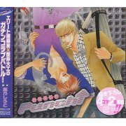 Punch (Rubo Sound Collection Drama CD) (Japan)