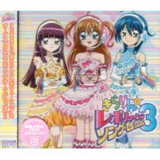 Kirarin Revolution Song Selection Vol.3 (Japan)