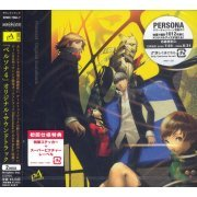 Persona 4 Original Soundtrack (Japan)