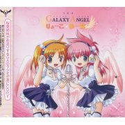 Radio CD Radio Galaxy Angel Ryoko to Yuna to Vol.1 (Japan)