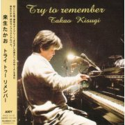 Try To Remember (Japan)