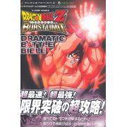 Dragon Ball Z: Burst Limit Official Capture Book (Japan)