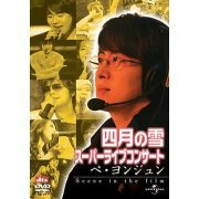 April Snow Super Live Concert Scene In The Film [Limited Edition] (Japan)
