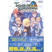 Tales of Symphonia: Knight of Ratatosk Seirei no Sho Wii (V Jump books) (Japan)