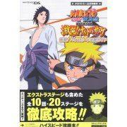 Naruto Shippuuden: Saikyou Ninja Daikesshuu - Gekitou! Naruto vs. Sasuke (V-Jump Books) (Japan)