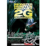 Monster Hunter Portable 2nd G The Master Guide (Japan)