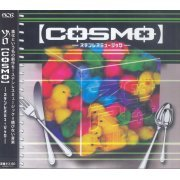 Cosmo - Stainless Music (Japan)