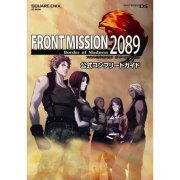 Front Mission 2089: Border of Madness Official Complete Guide (Japan)
