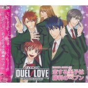 Duel Love Koi Suru Otome Wa Shori No Megami Original Drama CD (Japan)
