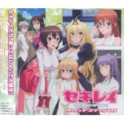 Sekirei Sound Stage 01 (Japan)