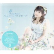 Bambino Bambina [CD+DVD Limited Edition] (Japan)
