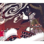 Uzu [CD+DVD Limited Edition] (Japan)