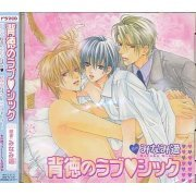 Cue Egg Label Fukkokuban Drama CD Haitoku No Love Sick (Japan)