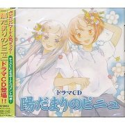 Hidamari No Pinyu Drama CD (Japan)