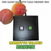 Web Radio Momotto Talk Perfect CD 6: Momotto Talk CD Kenji Nojima Ban (Japan)