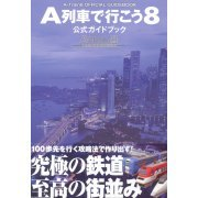 A-Train 8 Official Guidebook (Japan)