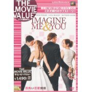 Imagine Me & You (Japan)